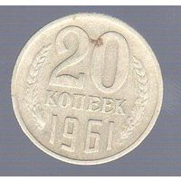 20 копеек СССР 1961_Лот #0552