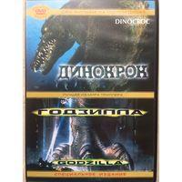 DVD ДИНОКРОК\ГОДЗИЛЛА