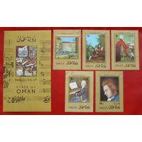 Оман. Моцарт ( Блок и 5 марок ) 1972 года.