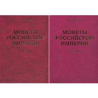 Монеты Российской империи Книга I 1699-1725 гг., Книга II 1725-1801 гг. Юсупов Б.С.