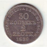 30 копеек - 2 злотых 1839 г.