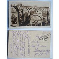 Бреcт.Еврейское кладбище. 1917 год