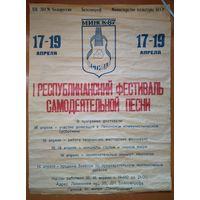 Афиша 1-го республиканского фестиваля самодеятельной песни. Минск. 1987 г. 58 х79 см.