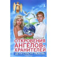 Панова. Откровения ангелов-хранителей. Дети спасут любовь!