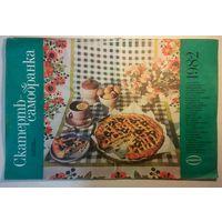 """Настенный календарь 1982г """"Скатерть-самобранка"""", с рецептами."""