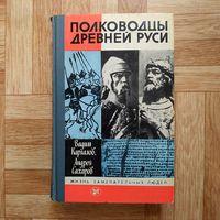 В. Каргалов, А. Сахаров - Полководцы Древней Руси  (серия ЖЗЛ)