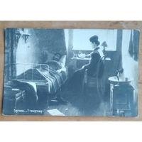 Катков.  У товарища. до 1917 г. Подписана.