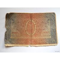 5000 марок польских 1920