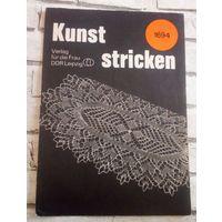 Kunst stricken(искусство вязания),ГДР.
