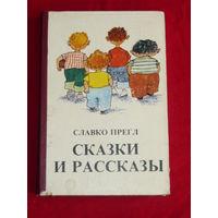 Славко Прегл  Сказки и рассказы