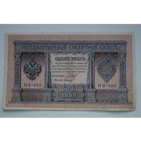Распродажа ,1 рубль 1898 Шипов - Титов НВ-488