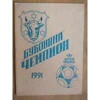 К/с Футбол.  Буковина'91