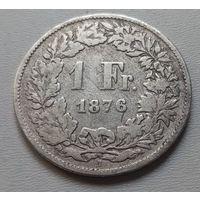 Швейцария 1 франк 1876 г.