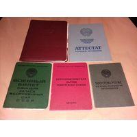 5 документов СССР на одного человека (список)