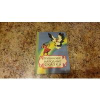 Тувинские народные сказки - рис. Кочергина, Детская литература, 1967