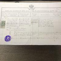 Выпись о бракосочетаник 1906г Полонка.