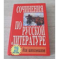 Сочинения по русской литературе, школьникам очень помогало... 510 страниц, 219 сочинений, 30 классиков, твердый переплет...