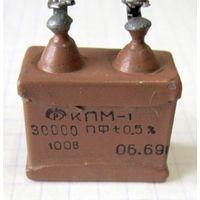Конденсаторы плёночно-металлические КПМ-1 (К70-7) прецизионные (ассортимент)