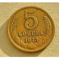 5 копеек 1973 года.