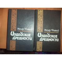 Иосиф Флавий. ИУДЕЙСКИЕ ДРЕВНОСТИ в 2-х томах 1994г Том 2.