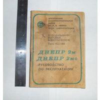 Инструкция Холодильник Днепр 2М 2МС Руководство по эксплуатации техническое описание паспорт СССР советский
