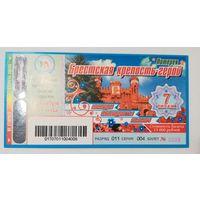 Лотерейный билет Брестская крепость 7 тираж (18.11.2015)