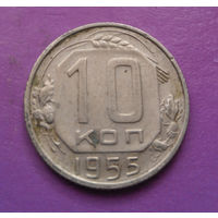 10 копеек 1955 года СССР #20