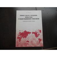 Буромский И. Основные понятия и определения, используемые в судебно-медицинской травматологии. 2001