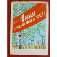 1 мая! Подписанная. 1960 года. Антонченко. 561.