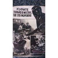 Плакат о запрете курения времен СССР