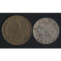 СССР 3,15 копеек 1939,1932 г. С 1,00 рубля!!!