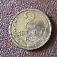 2 копейки 1981 год