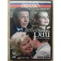 DVD ЛЕБЕДИНЫЙ РАЙ (ЛИЦЕНЗИЯ)