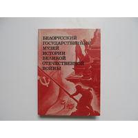 Белорусский государственный музей истории великой отечественной войны (времен СССР)