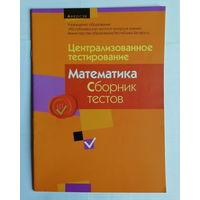 Математика. Централизованное тестирование. Сборник тестов – 2013
