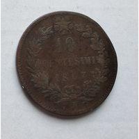 Италия 10 чентезимо, 1867 4-15-27