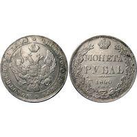 Рубль 1840 года.  СПБ НГ.
