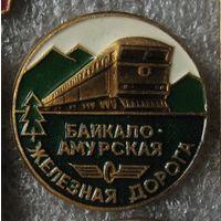 Байкало-амурская железная дорога.