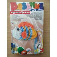 """Набор для детского творчества: Вязание крючком. Игрушки-брелоки. """"Забавная рыбка"""""""