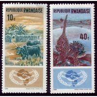 2 марки 1965 год Руанда 20 лет ООН 125-126