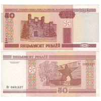 W: Беларусь 50 рублей 2000 / Нг 0891637