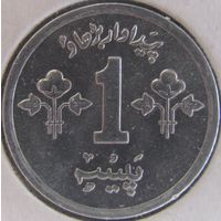 Пакистан 1 пайс 1975 КМ#33 ФАО холдер