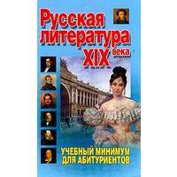 Русская литература XIX века: Учебный минимум для абитуриентов