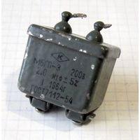 Конденсатор металлобумажный МБГП-3 2 мкФ 200 В.