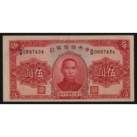 Китай японская оккупация 5 юань
