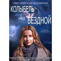 Колыбель над бездной (Россия, 2014) Все 12 серий