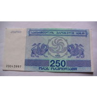 Грузия 250 лари 1993г.   распродажа