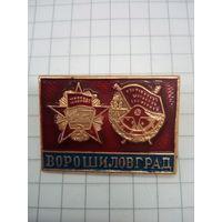 Значок Ворошиловград #0103