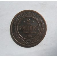 2 копейки 1903г медь