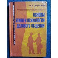 И.И. Зарецкая Основы этики и психологии делового общения